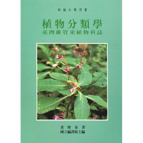 植物分類學─台灣維管束植物科誌 (二版)