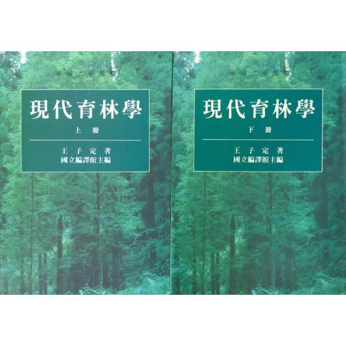 現代育林學 2冊