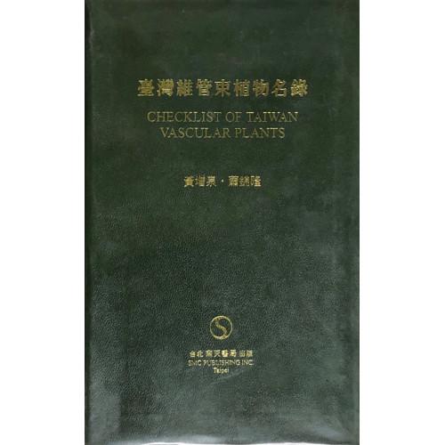 台灣維管束植物名錄