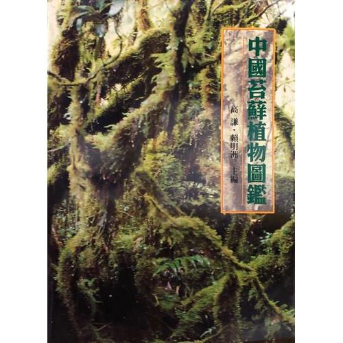 中國苔蘚植物圖鑑