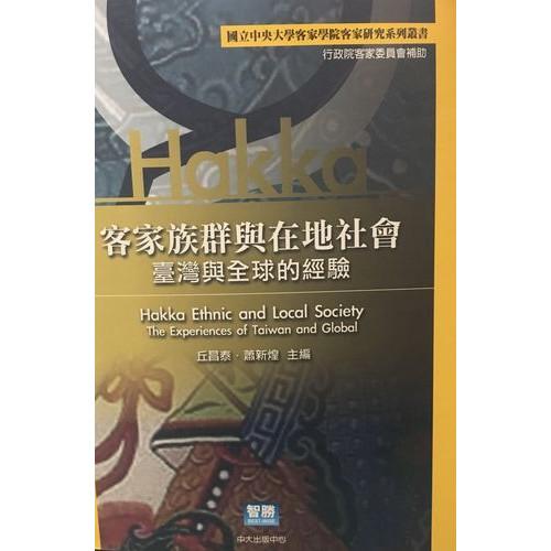 客家族群與在地社會:臺灣與全球的經驗