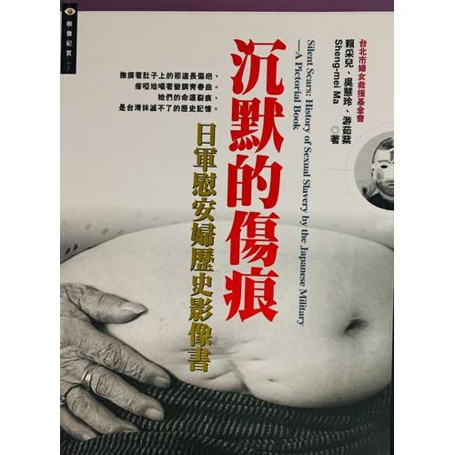 沉默的傷痕:日軍慰安婦歷史影像書