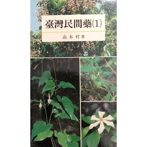 台灣民間藥 (1)
