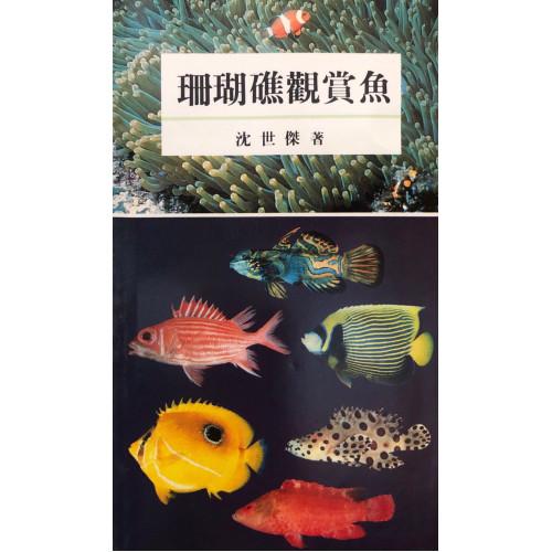 珊瑚礁觀賞魚