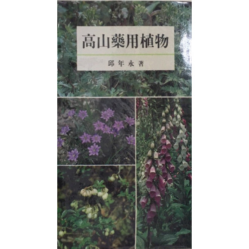 高山藥用植物