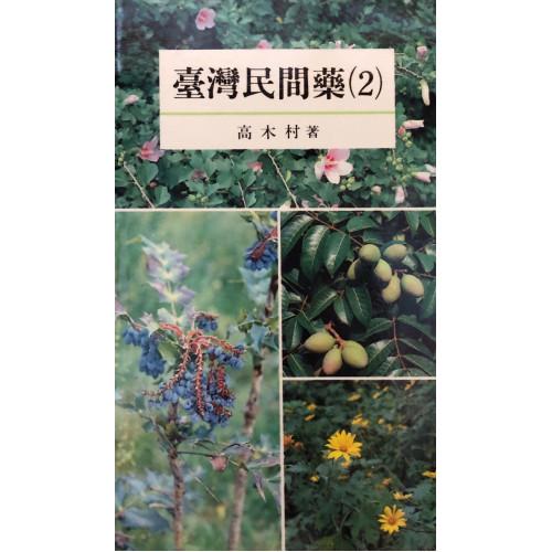 台灣民間藥 (2)