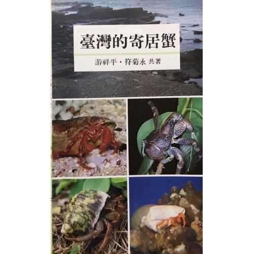 台灣的寄居蟹