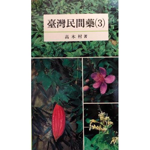 台灣民間藥 (3)