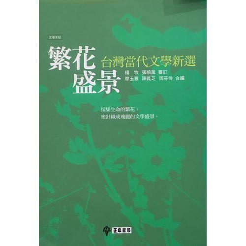 繁花盛景-台灣當代文學新選