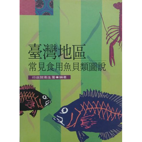 台灣地區常見食用魚貝類圖說