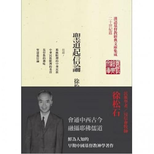 聖道起信論:徐松石早期著作選集