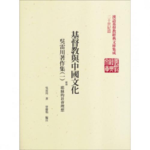基督教與中國文化:吳雷川著作集(一)(平裝)