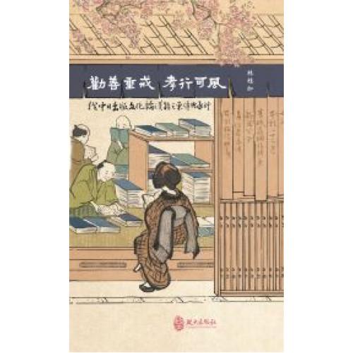 勸善垂戒,孝行可風:從中日出版文化論漢籍之東傳與承衍