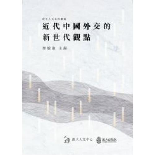 近代中國外交的新世紀觀點