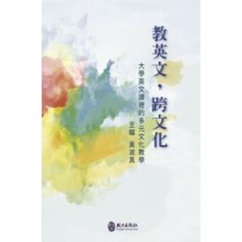 教英文、跨文化: 大學英文課裡的多元文化教學