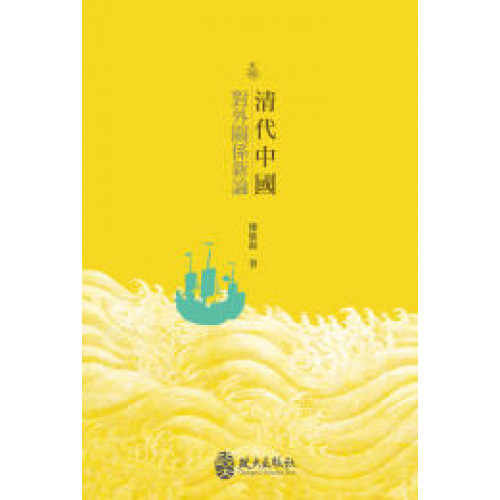 清代中國對外關係新論(再版)