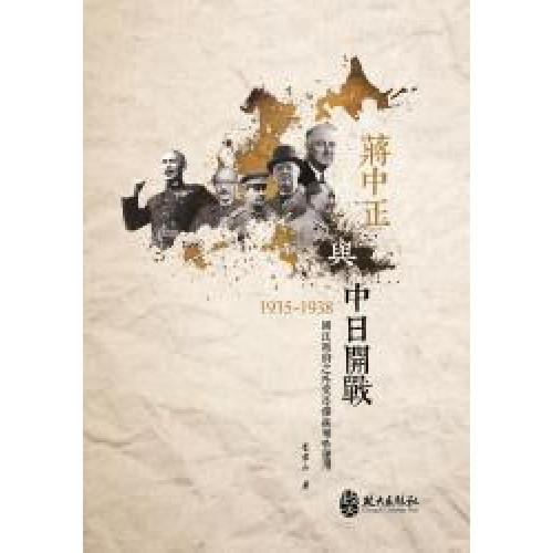 蔣中正與中日開戰(1935-1938):國民政府之外交準備與策略運用