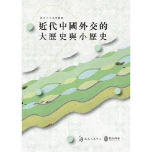 近代中國外交的大歷史與小歷史