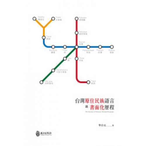 台灣原住民族語言的書面化歷程