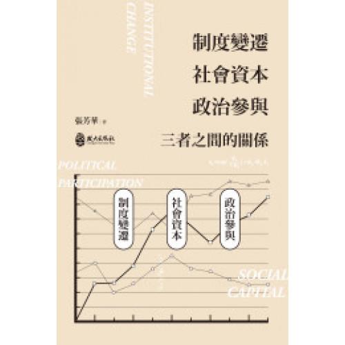 制度變遷、社會資本、政治參與:三者之間的關係
