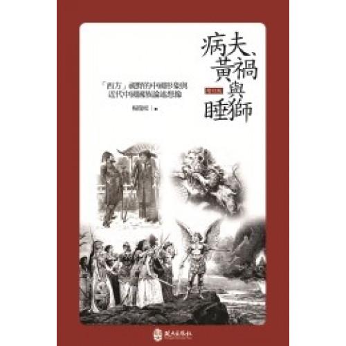 病夫、黃禍與睡獅--「西方」視野的中國形象與近代中國國族論述想像(增訂版)