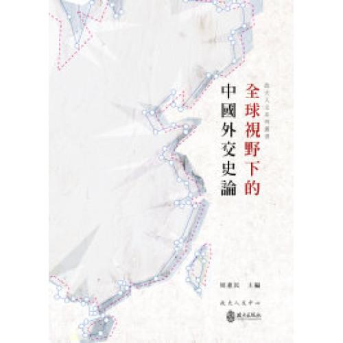 全球視野下的中國外交史論