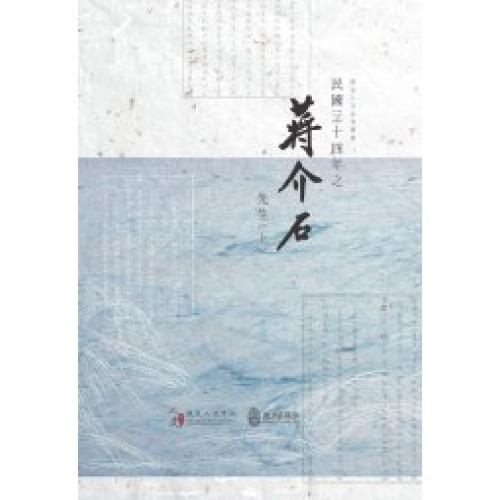 民國三十四年之蔣介石先生(上、下)