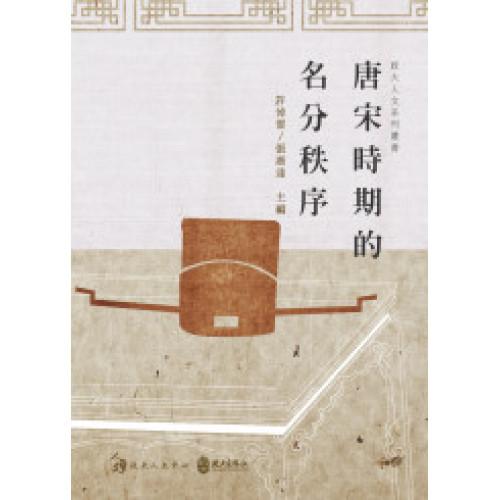 唐宋時期的名分秩序