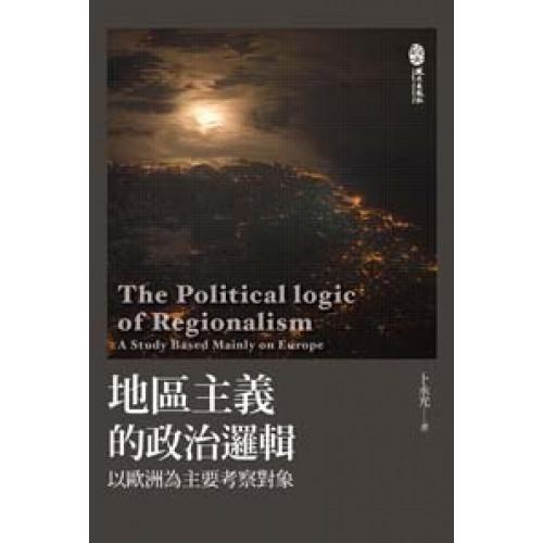 地區主義的政治邏輯——以歐洲為主要考察對象