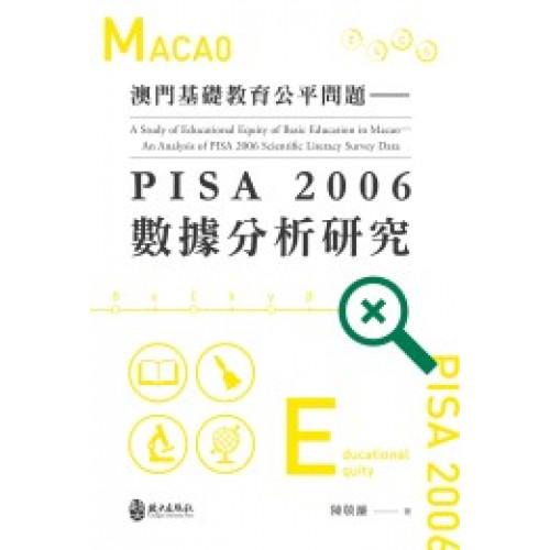 澳門基礎教育公平問題——PISA 2006數據分析研究