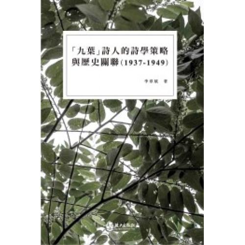 「九葉」詩人的詩學策略與歷史關聯(1937-1949)