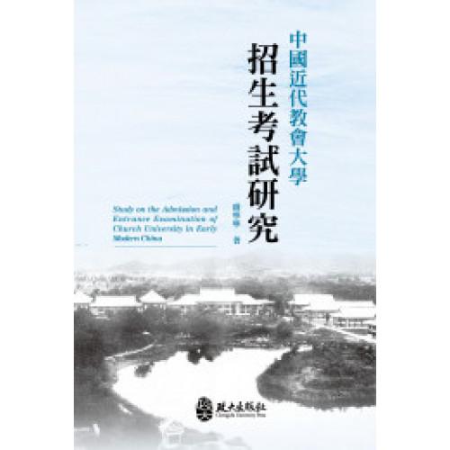 中國近代教會大學招生考試研究