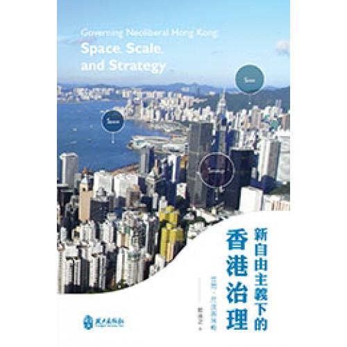 新自由主義下的香港治理:空間、尺度與策略