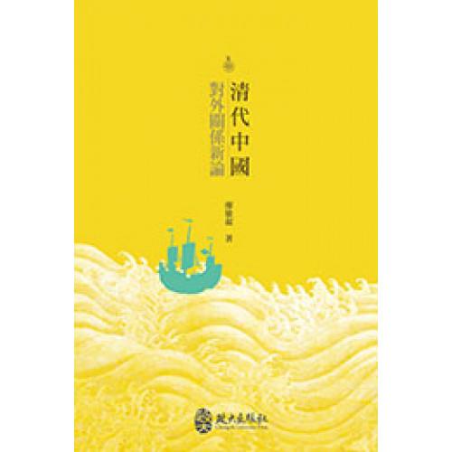 清代中國對外關係新論