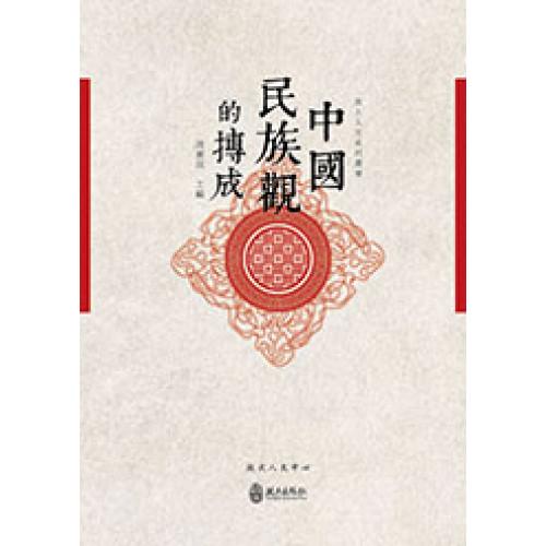 中國民族觀的摶成