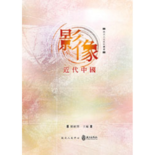影像近代中國