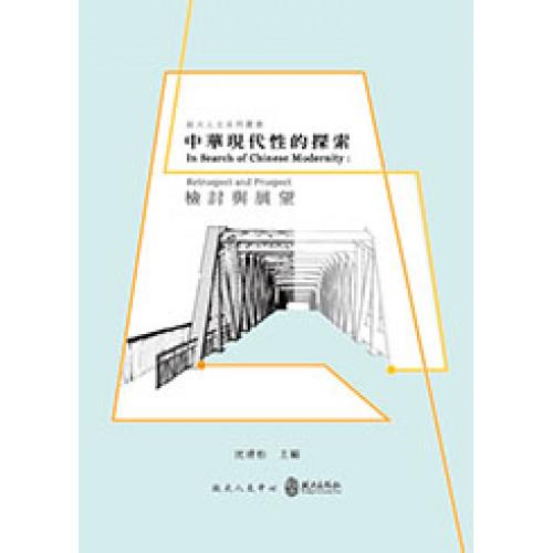 中華現代性的探索:檢討與展望