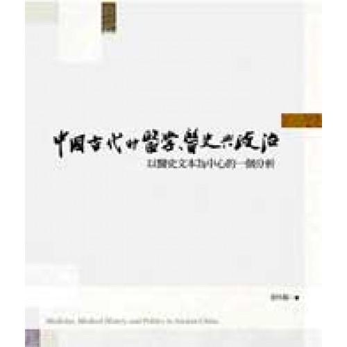 中國古代的醫學、醫史與政治