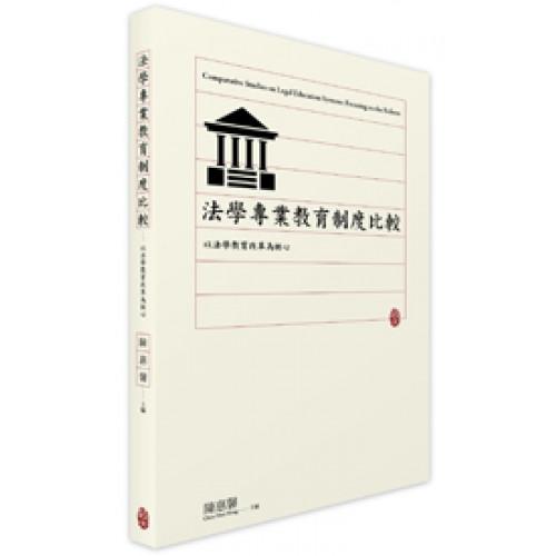 法學專業教育制度比較:以法學教育改革為核心