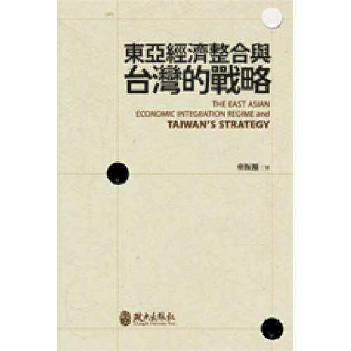東亞經濟整合與台灣的戰略