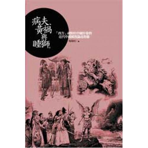 病夫、黃禍與睡獅--「西方」視野的中國形象與近代中國國族論述想像