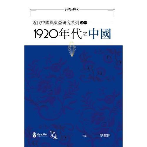 1920年代之中國