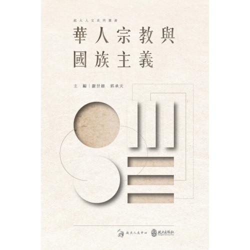 華人宗教與國族主義