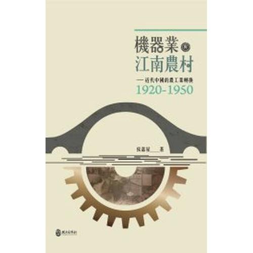 機器業與江南農村:近代中國的農工業轉換(1920-1950)