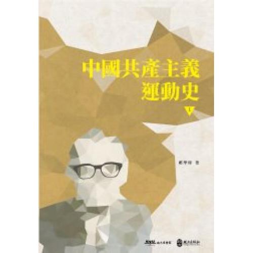 中國共產主義運動史 第一冊
