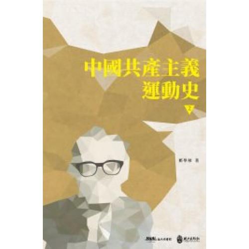 中國共產主義運動史 第二冊