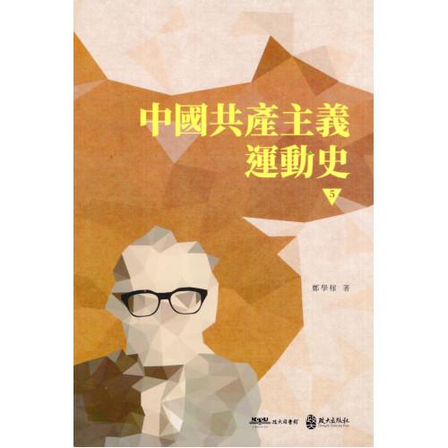 中國共產主義運動史 第五冊