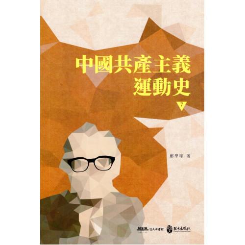 中國共產主義運動史 第七冊