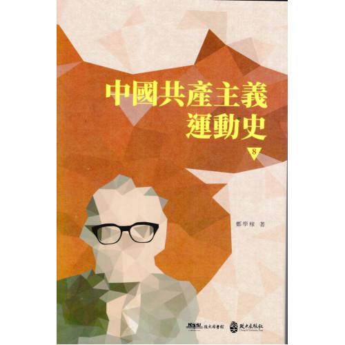 中國共產主義運動史 第八冊