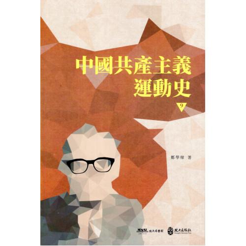 中國共產主義運動史 第九冊